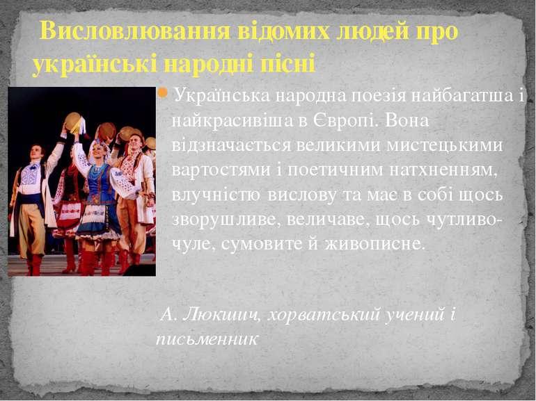 Українська народна поезія найбагатша і найкрасивіша в Європі. Вона відзначаєт...