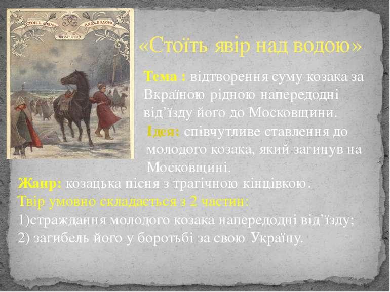 «Стоїть явір над водою» Тема : відтворення суму козака за Вкраїною рідною нап...