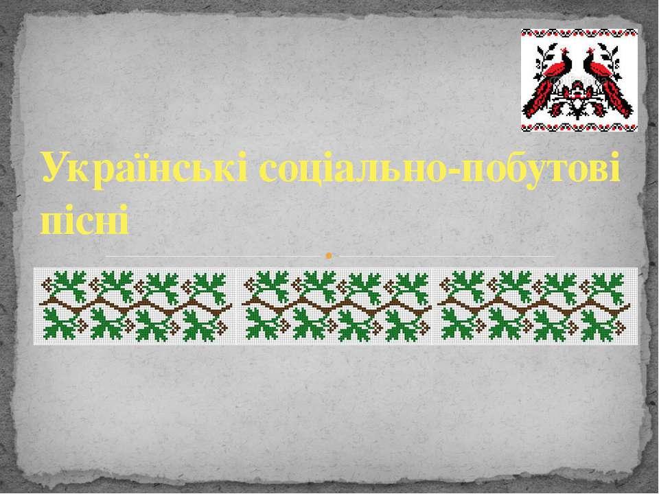 Українські соціально-побутові пісні