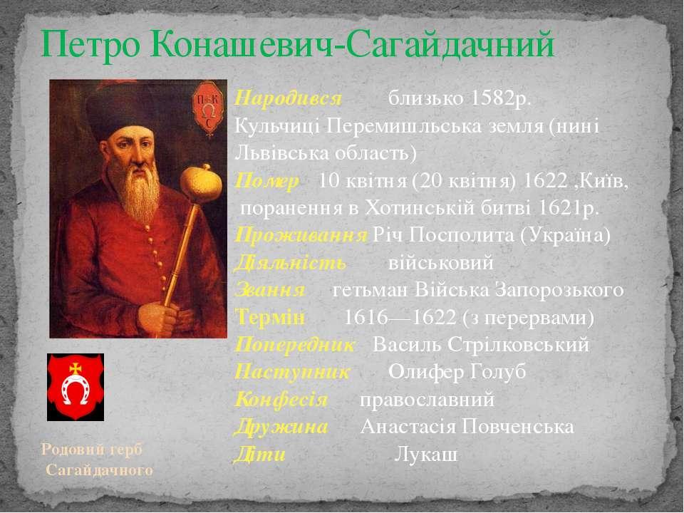 Петро Конашевич-Сагайдачний Народився близько 1582р. Кульчиці Перемишльська з...
