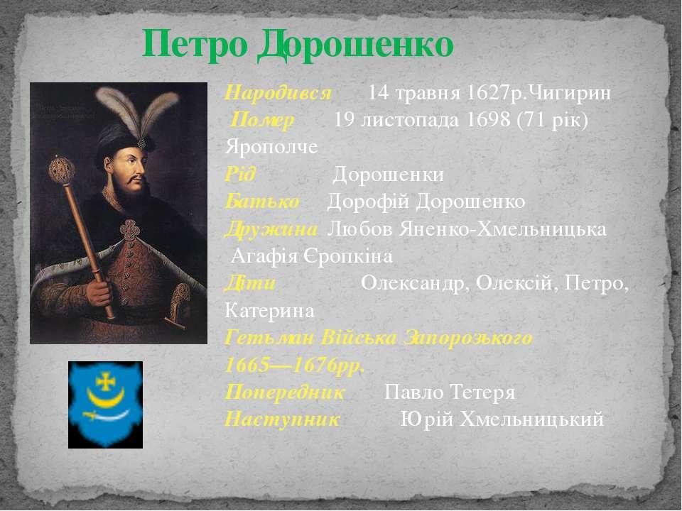 Петро Дорошенко Народився 14 травня 1627р.Чигирин Помер 19 листопада 1698 (71...