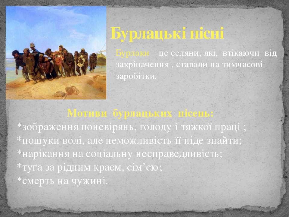 Бурлацькі пісні Бурлаки – це селяни, які, втікаючи від закріпачення , ставали...