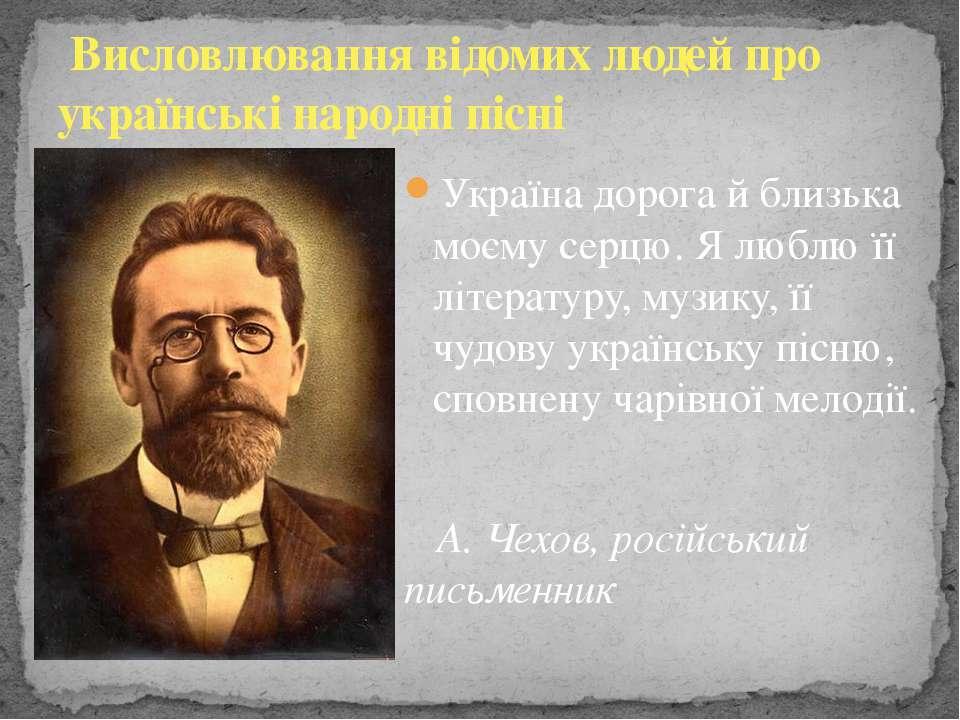 Україна дорога й близька моєму серцю. Я люблю її літературу, музику, її чудов...