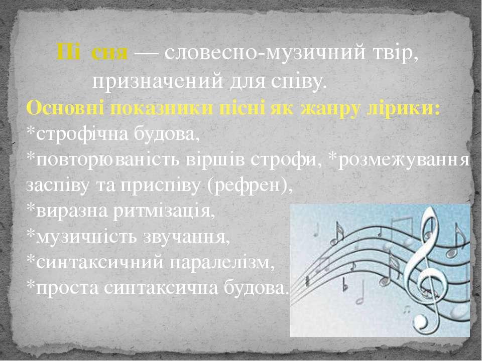 Пі сня — словесно-музичний твір, призначений для співу. Основні показники піс...