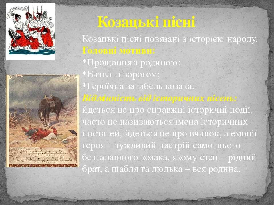 Козацькі пісні Козацькі пісні повязані з історією народу. Головні мотиви: *Пр...