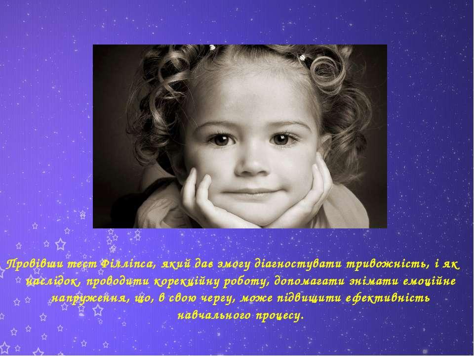 Провівши тест Філліпса, який дає змогу діагностувати тривожність, і як наслід...