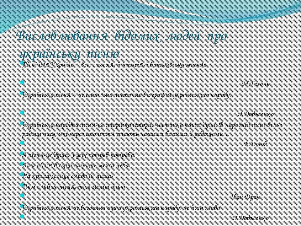 Висловлювання відомих людей про українську пісню Пісні для України – все: і п...