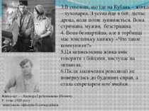 3.В ешелоні, що їде на Кубань – жінка – куховарка. З усіма йде в бій, дістає ...