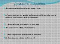 Домашнє завдання: Дати письмову відповідь на одну з тем: 1.Iмпресiонiстичнi з...