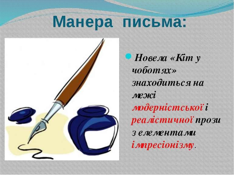 Манера письма: Новела «Кіт у чоботях» знаходиться на межі модерністської і ре...