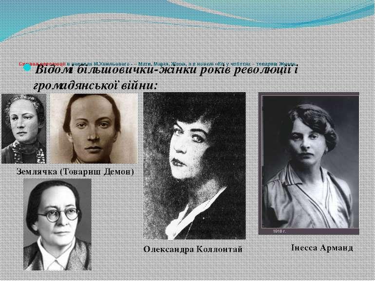 Символ революції в новелах М.Хвильового - – Мати, Марія, Жінка, а в новелі «К...