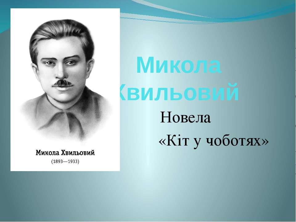 Микола Хвильовий Новела «Кіт у чоботях»