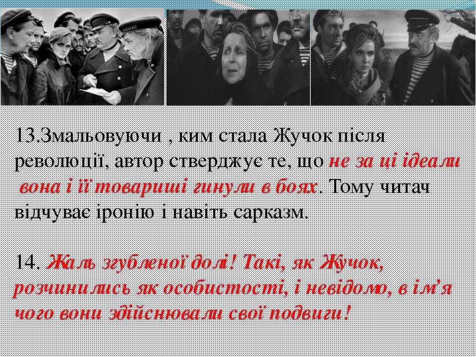 13.Змальовуючи , ким стала Жучок після революції, автор стверджує те, що не з...