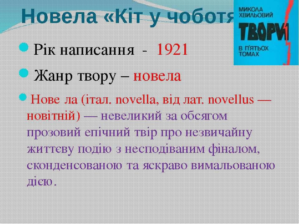 Новела «Кіт у чоботях» Рік написання - 1921 Жанр твору – новела Нове ла (італ...