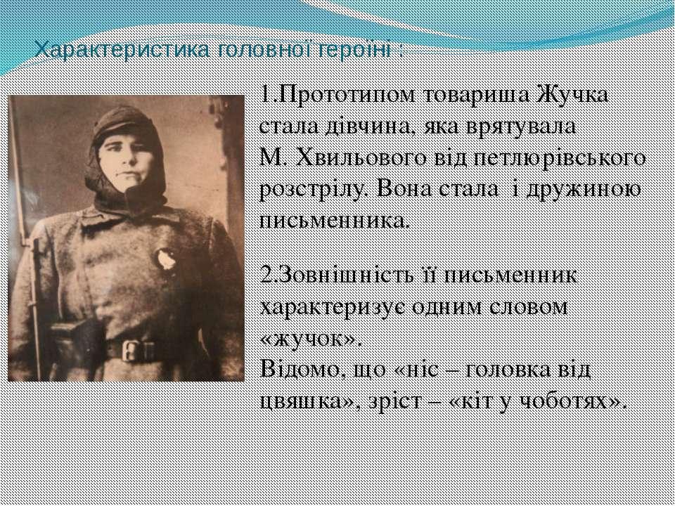 Характеристика головної героїні : 1.Прототипом товариша Жучка стала дівчина, ...
