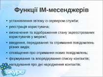 Функції ІМ-месенджерів установлення зв'язку із сервером служби; реєстрація ко...
