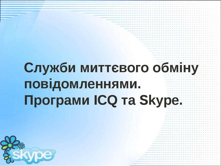 Служби миттєвого обміну повідомленнями. Програми ICQ та Skype. Вакульчук Т.В.