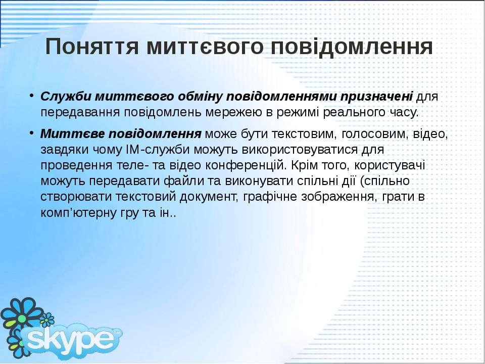 Поняття миттєвого повідомлення Служби миттєвого обміну повідомленнями признач...