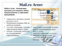 Mail.ru Агент Mail.ru Агент - безкоштовна програма для швидкого обміну повідо...