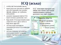 ICQ (аська) особистий Контактний список; користувач має можливість вибрати дл...