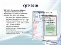 QIP 2010 QIP 2010 - безкоштовна гібридна версія популярного Інтернет-месендже...