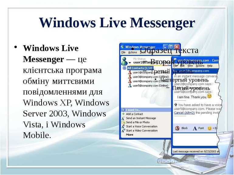 Windows Live Messenger Windows Live Messenger — це клієнтська програма обміну...