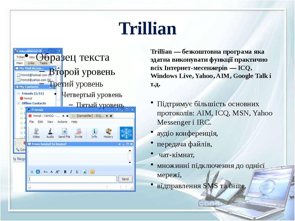 Trillian Trillian — безкоштовна програма яка здатна виконувати функції практи...