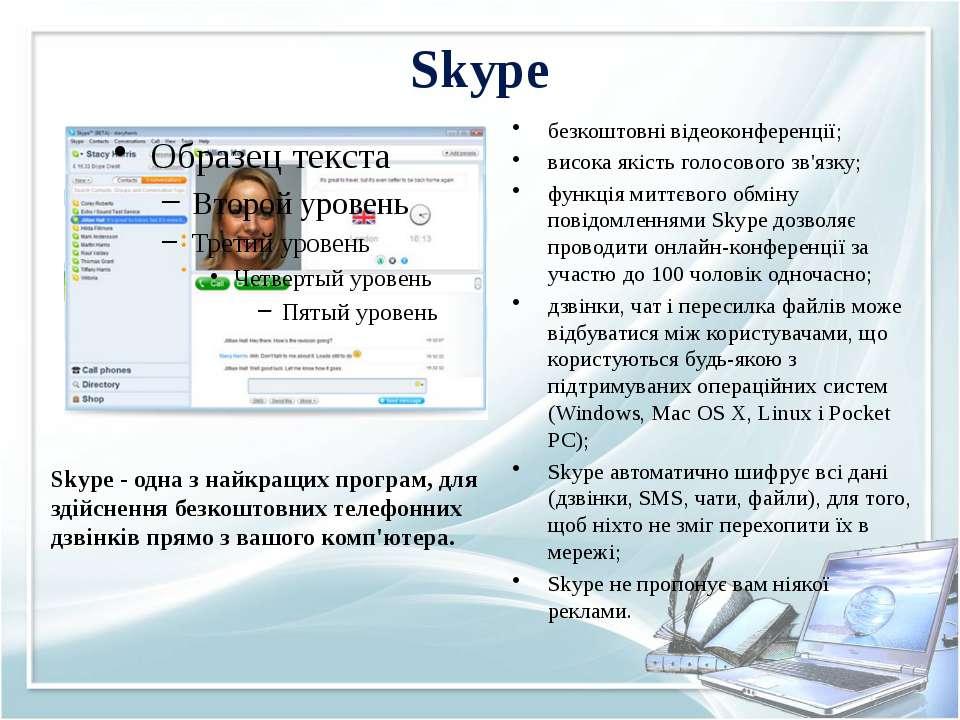 Skype безкоштовні відеоконференції; висока якість голосового зв'язку; функція...