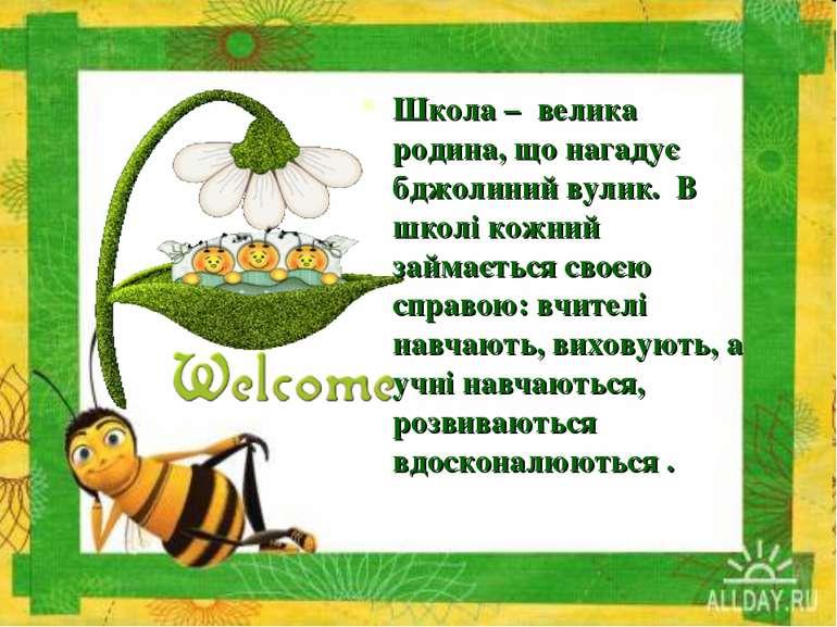 Школа – велика родина, що нагадує бджолиний вулик. В школі кожний займається ...