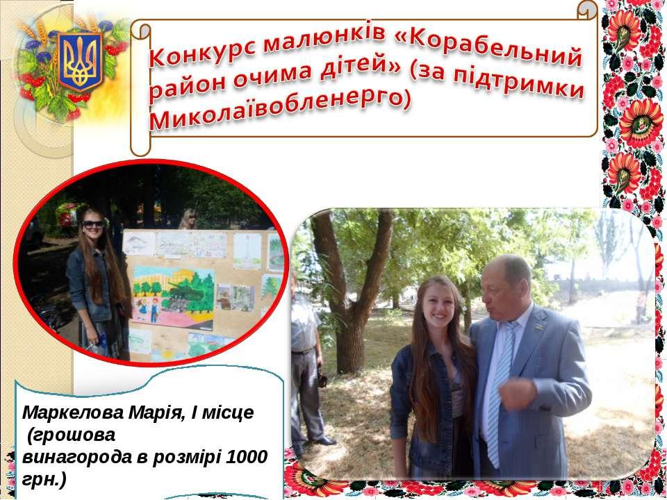 Маркелова Марія, І місце (грошова винагорода в розмірі 1000 грн.)