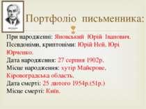Портфоліо письменника: При народженні: Яновський Юрій Іванович. Псевдоніми, к...