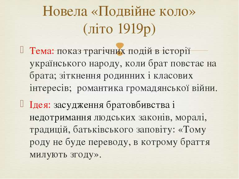 Тема: показ трагічних подій в історії українського народу, коли брат повстає ...