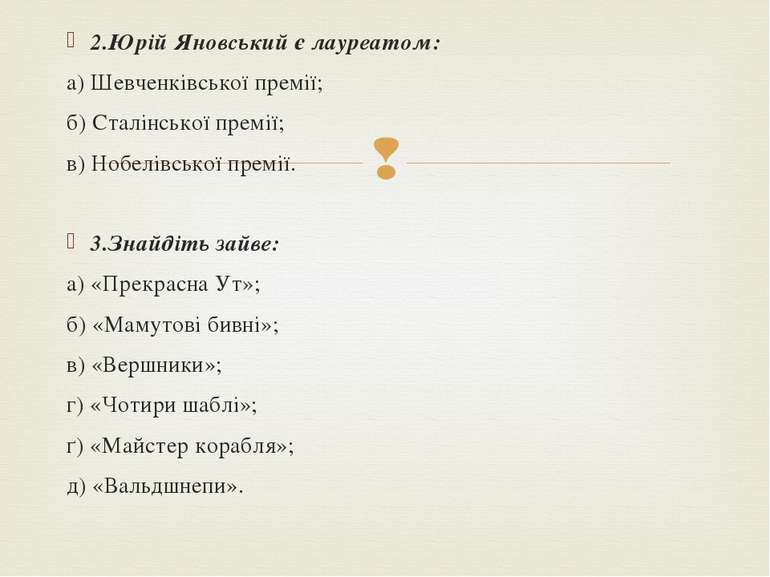 2.Юрій Яновський є лауреатом: а) Шевченківської премії; б) Сталінської премії...