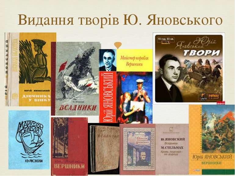Видання творів Ю. Яновського