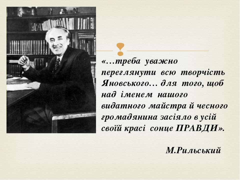 «…треба уважно переглянути всю творчість Яновського… для того, щоб над іменем...