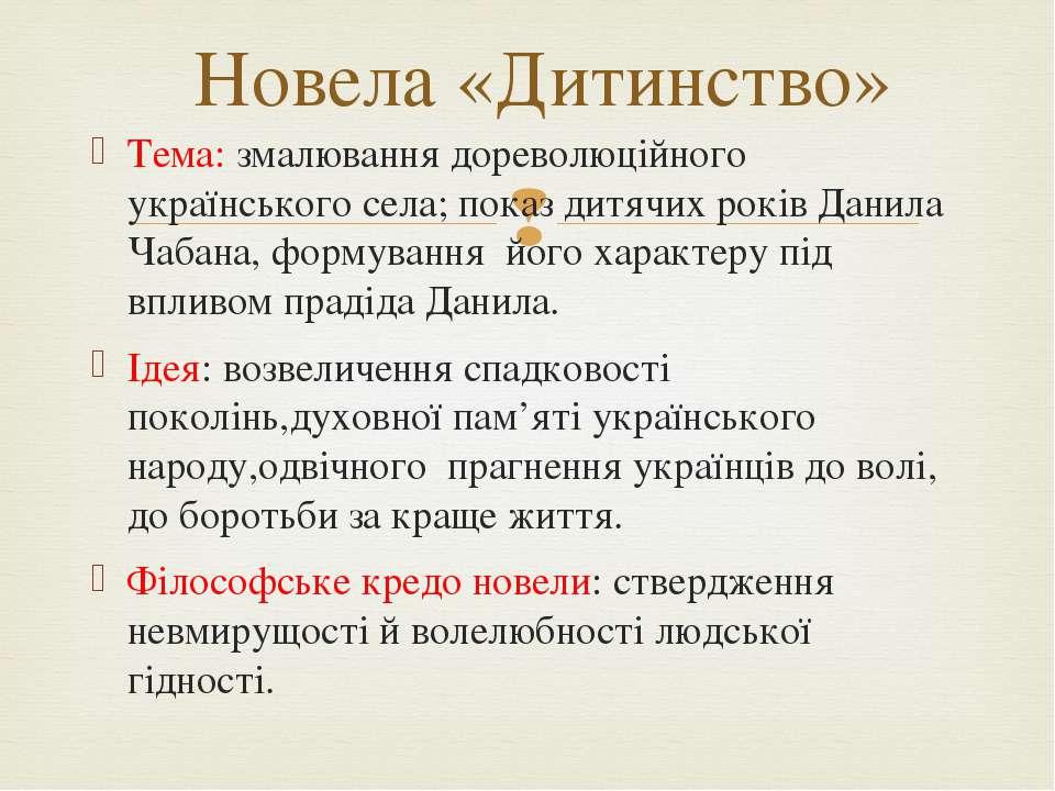 Тема: змалювання дореволюційного українського села; показ дитячих років Данил...