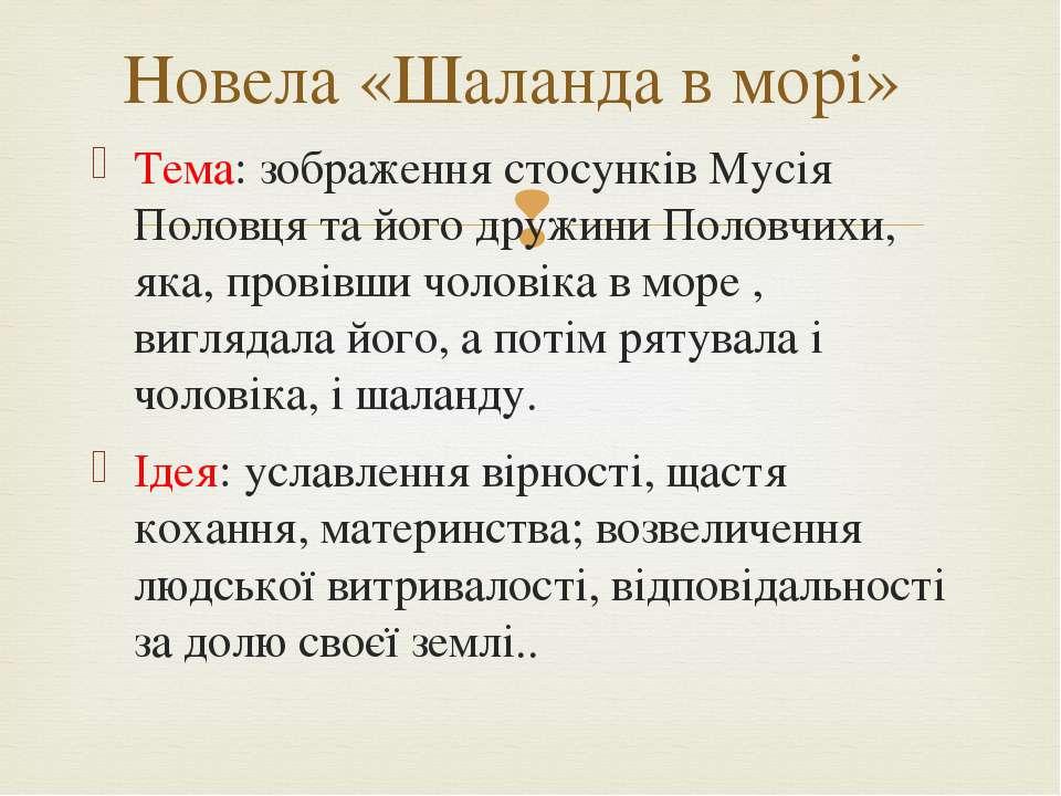 Тема: зображення стосунків Мусія Половця та його дружини Половчихи, яка, пров...