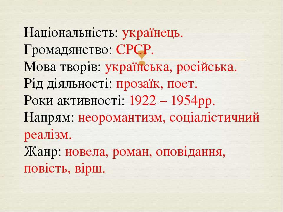 Національність: українець. Громадянство: СРСР. Мова творів: українська, росій...