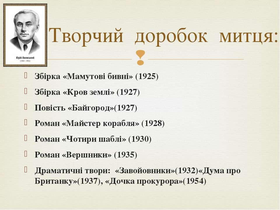 Збірка «Мамутові бивні» (1925) Збірка «Кров землі» (1927) Повість «Байгород»(...