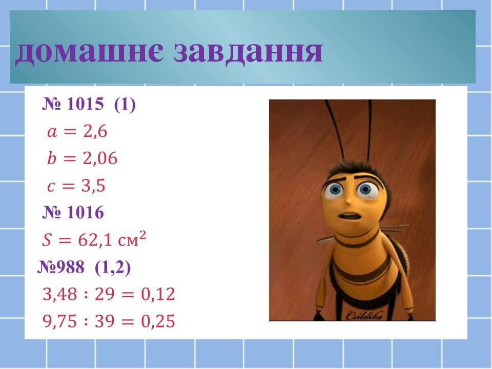 домашнє завдання