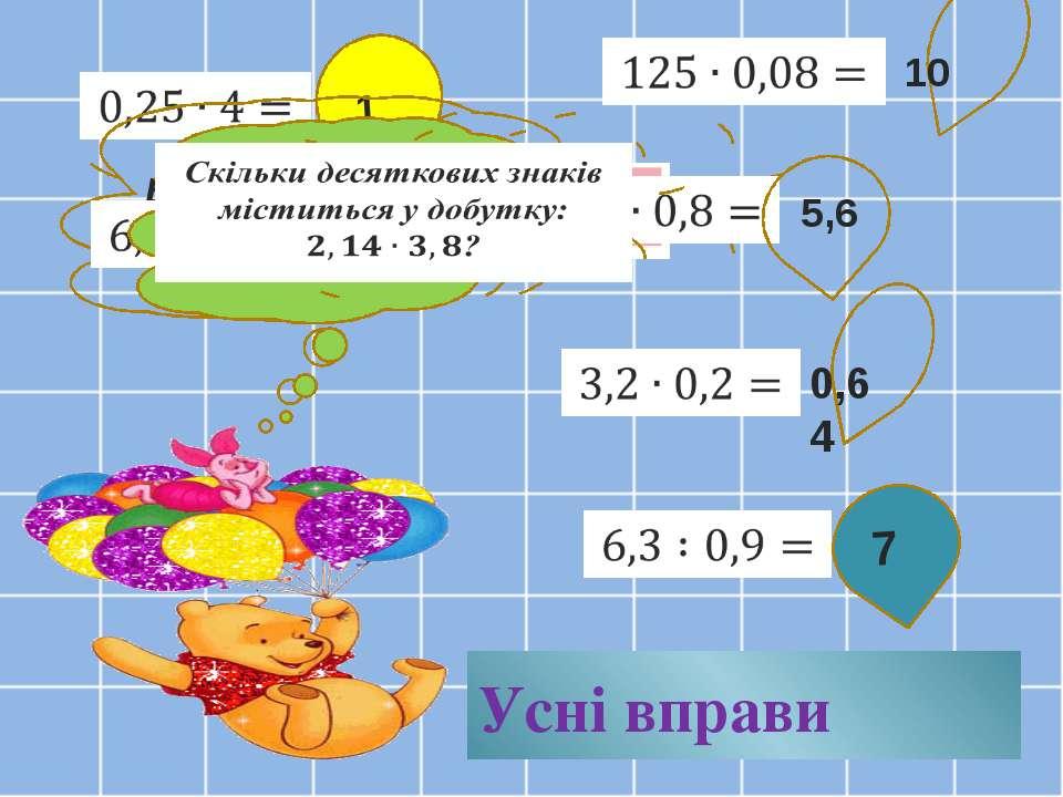 Усні вправи 1 3,4 10 0,64 7 5,6