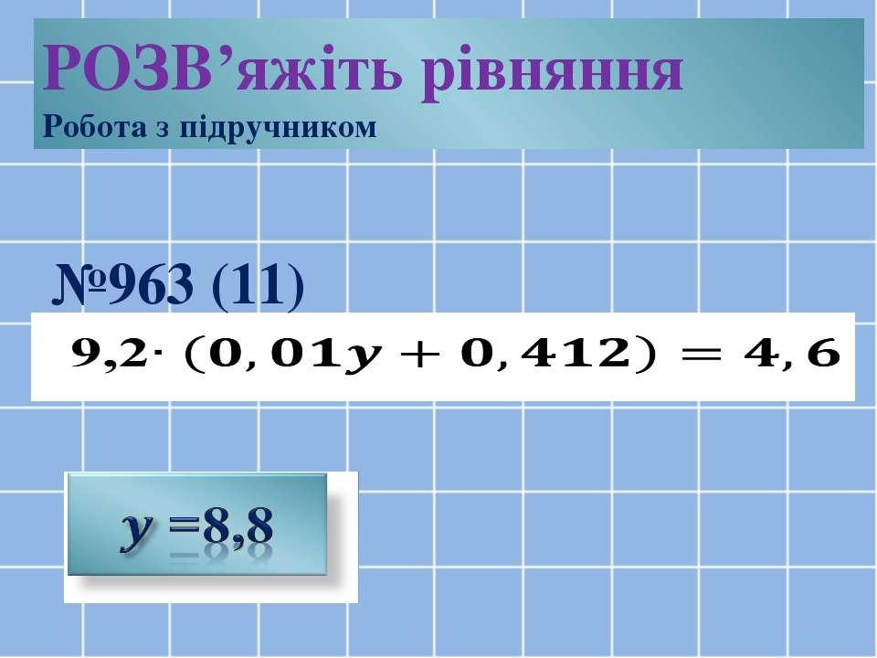 №963 (11) РОЗВ'яжіть рівняння Робота з підручником