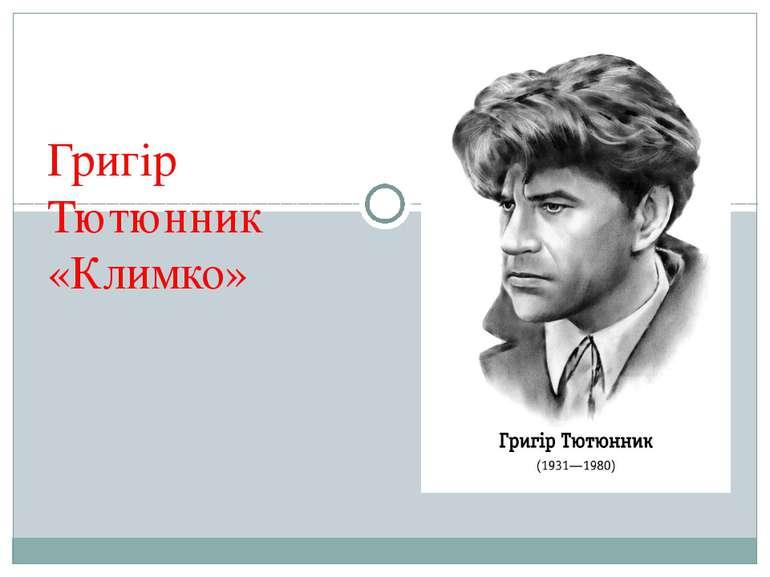 Григір Тютюнник «Климко»