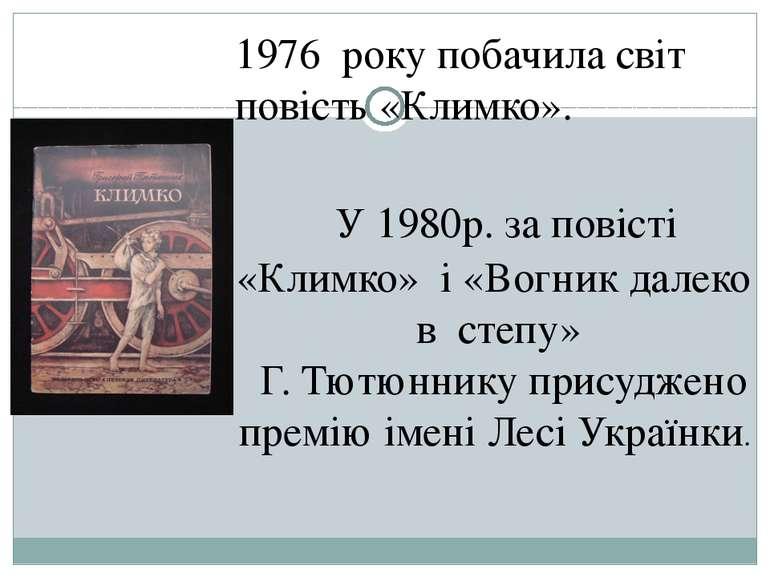 1976 року побачила світ повість «Климко». У 1980р. за повісті «Климко» і «Вог...