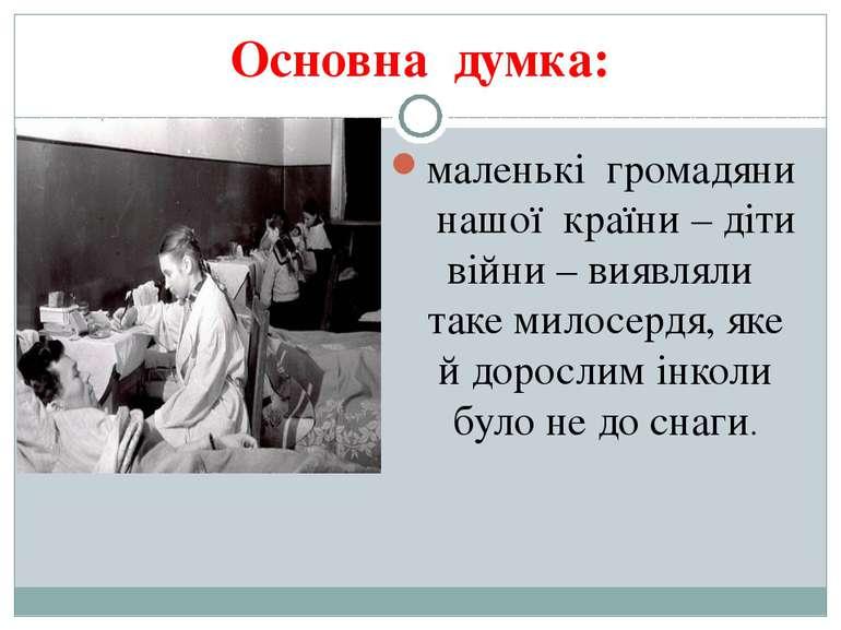 Основна думка: маленькі громадяни нашої країни – діти війни – виявляли таке м...
