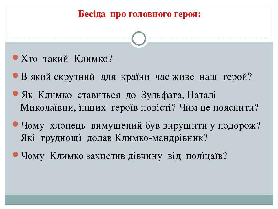 Бесіда про головного героя: Хто такий Климко? В який скрутний для країни час ...