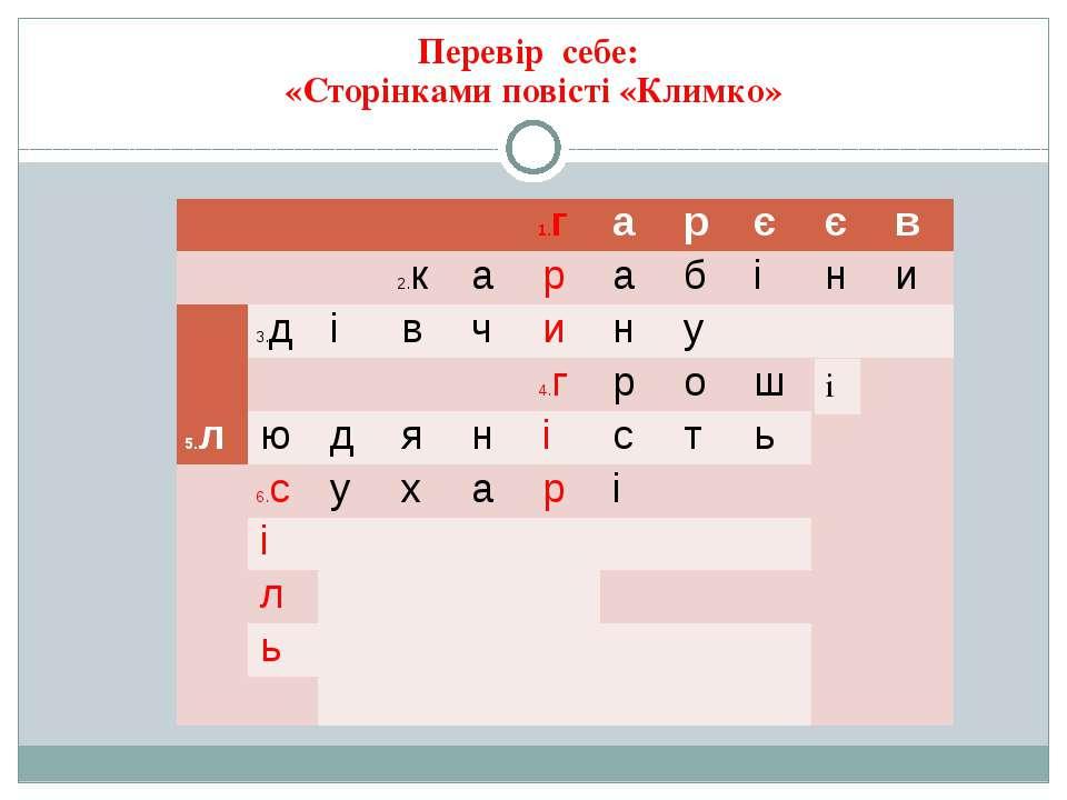 Перевір себе: «Сторінками повісті «Климко»  1.г а р є є в  2.к а р ...