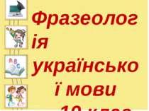 Фразеологія української мови 10 клас