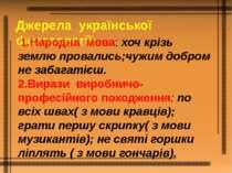 Джерела української фразеології: 1.Народна мова: хоч крізь землю провались;чу...