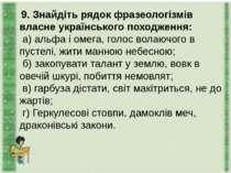 9. Знайдіть рядок фразеологізмів власне українського походження: а) альфа і о...